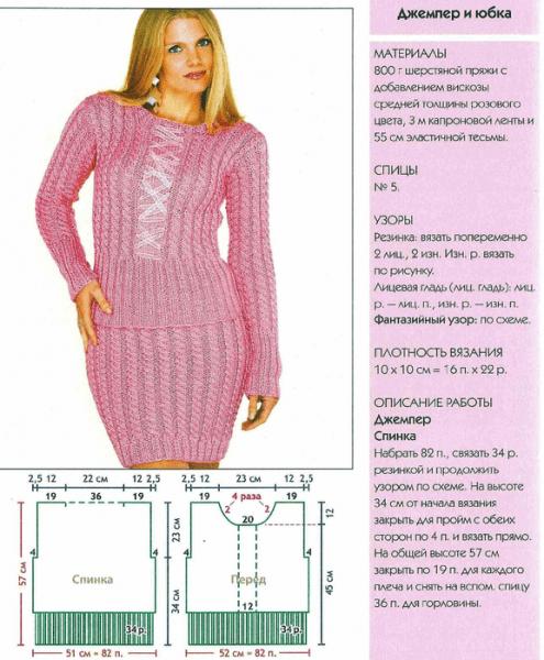 Вяжем костюмы спицами - десять элегантных моделей